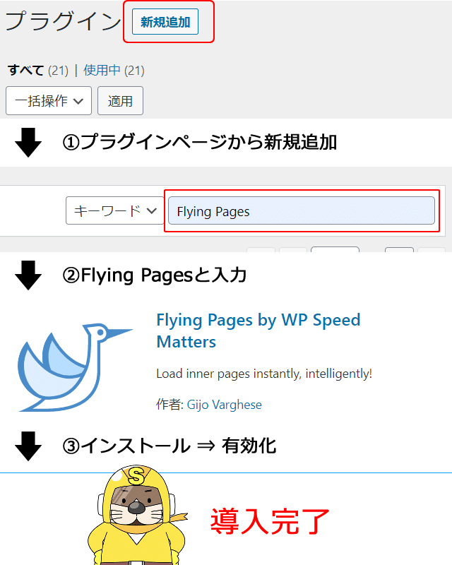 Flying Pages導入方法